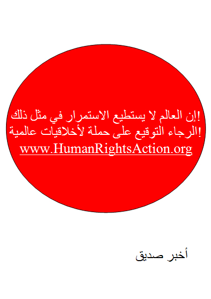universal-ethics-campaign-arabic