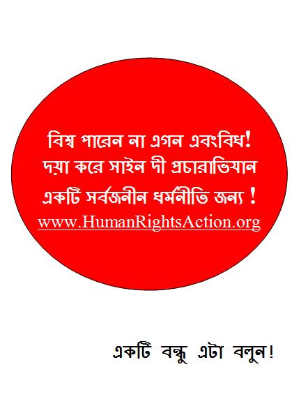 universal-ethics-campaign-bengali