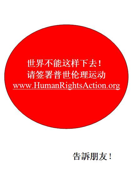 universal-ethics-campaign-chinese