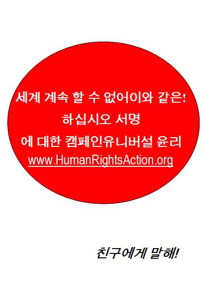 universal-ethics-campaign-corean