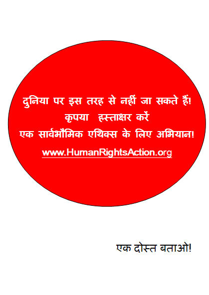 universal-ethics-campaign-hindi