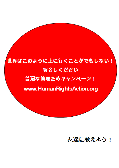 universal-ethics-campaign-japanese